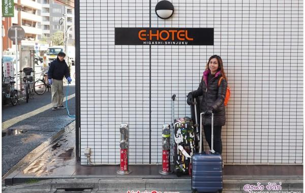 E-hotel : โรงแรมดี ราคาประหยัดติดสถานี Higashi-Shinjuku ทางออก A1