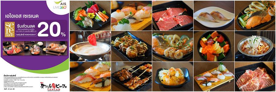 TanTan Izakaya Buffet : บุฟเฟ่ต์อาหารญี่ปุ่นตามสั่ง อิ่มได้ไม่จำกัด