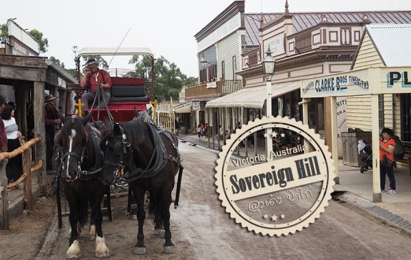 Sovereign Hill ย้อนอดีตไปสู่ยุคตื่นทอง