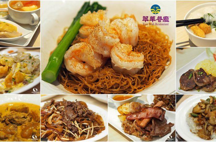 Tsui Wah Restaurant : สุดยอด 10 จานโปรดของลุงเด้งป้าไก่ ของร้าน Tsui Wah