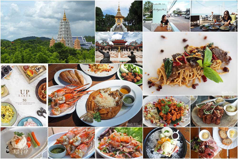เที่ยวชลบุรี พัทยา ระยอง ลุงเด้ง ป้าไก่ กิน เที่ยวทั่ว