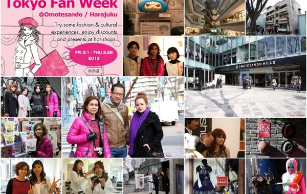 Tokyo Fan Week สิ่งดีๆ มากมาย สำหรับเพื่อนๆ ที่เดินทางไป โตเกียว ช่วง 1 – 28 กุมภาพันธ์นี้