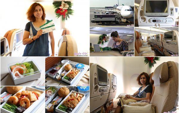 Singapore Airlines เข้าระบบ Manage Booking เลือก Seafood – บะหมี่กุ้ง – ที่อร่อยที่สุด