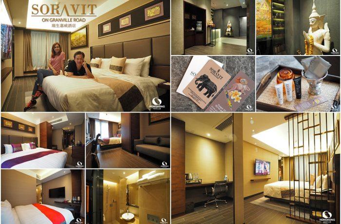 Soravit on Granville โรงแรมเปิดใหม่ ย่าน จิมซาโจ่ย (2018)
