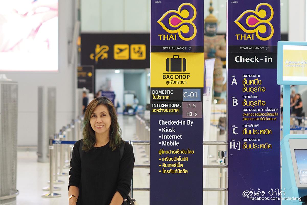 การบินไทย ลอนดอน