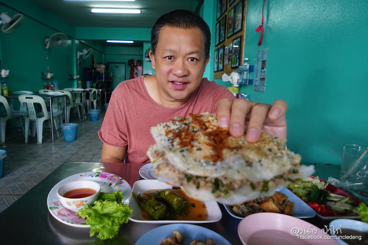 ลุงเด้ง ป้าไก่ ร้านสบายใจ อาหารเวียดนาม